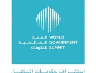 """Unterzeichnung der """"Dubai Charter of Sustainable Development Cities Alliance"""" beim Weltregierungsgipfel 2016"""